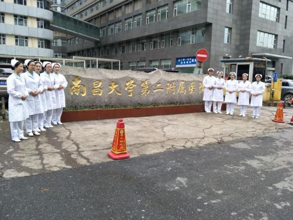 1南昌大学第二附属医院.png