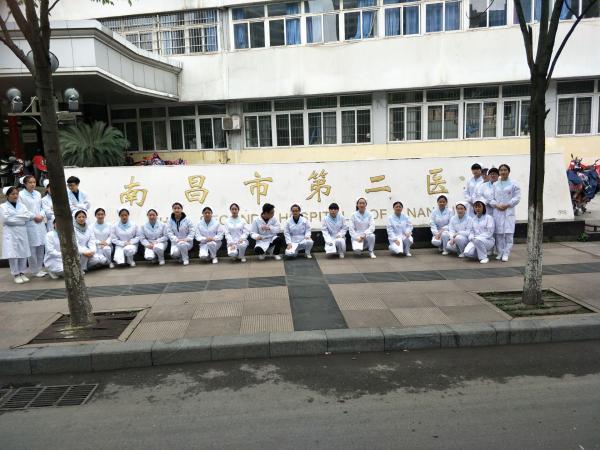 2南昌市第二医院.png